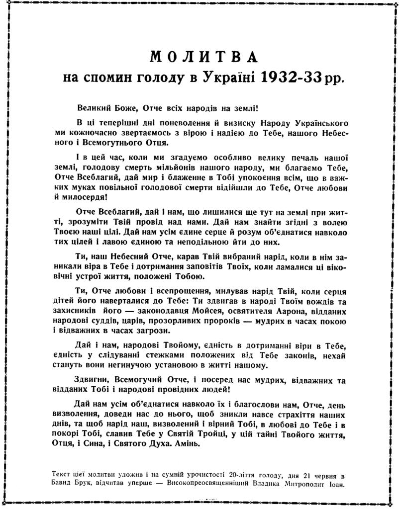 молитва-на-спомин-голоду-в-україні-1932-33-рр