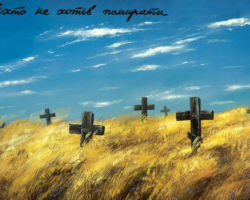 This is a painting of a golden wheat field with a blue sky with a few clouds, the very image the Ukrainian flag is symbolic of. In the Wheat field are crosses, six sporadically placed from one another, with just a year carved into the center of them, 1932 and another 1933. By:Chervotkin Mykola