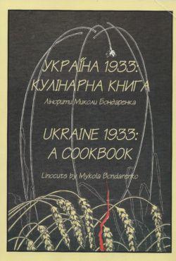Ukraine 1933 A Cookbook - Bondarenko